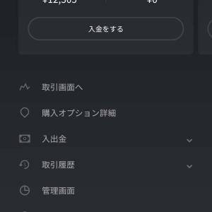 バイナリーオプションで5000円を20倍にしてPS5を買うお♪