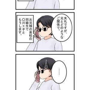偉大なる皮肉・男子校編