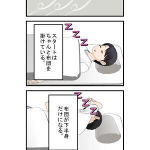 冷房下の睡眠