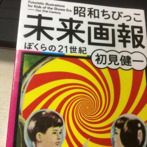 本のレビュー「昭和ちびっこ未来画報」