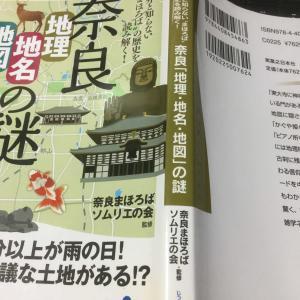 書籍:①【奈良「地理・地名・地図」の謎】内容確認