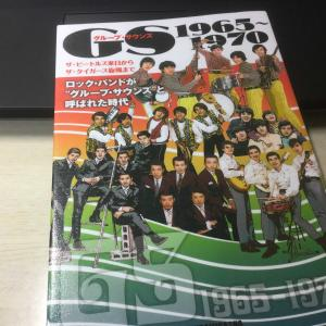 書籍:「GS グループ・サウンズ 1965~1970」