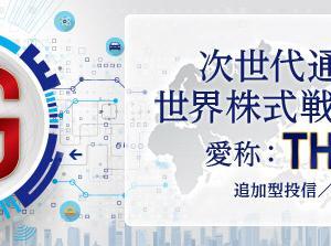 資金流入トップの5Gテーマファンド!次世代通信関連 世界株式戦略ファンド(THE 5G)の評価とまとめ