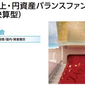 国内最大規模のバランス型投信!東京海上・円資産バランスファンド(円奏会)の評価とまとめ