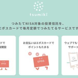 エポスポイントが貯まる!tsumiki証券の評判と口コミを解説!