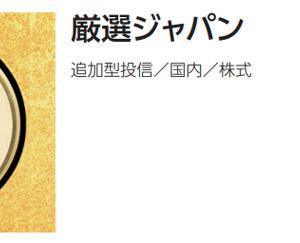 圧倒的なパフォーマンスが魅力!厳選ジャパンの評価と解説