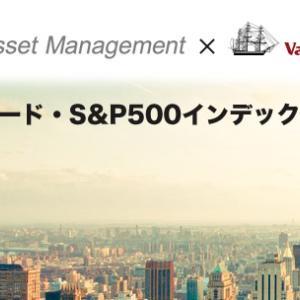 驚愕コストの最安インデックスファンド!SBI・バンガード・S&P500インデックス・ファンドの評価と解説