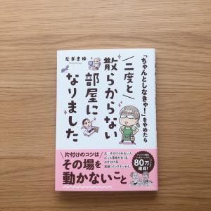 【本】汚部屋さんにおすすめ!どの本よりも参考になる片付け本!