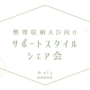 【axisからお知らせ】6月に整理収納AD向け単発サービスを開催します
