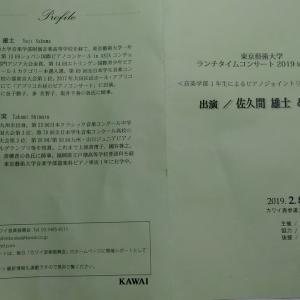 佐久間雄士さんのジョイントリサイタル聴きに行きました