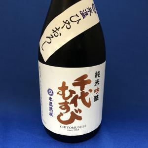 【入荷情報!日本酒館】純米吟醸「千代むすび」氷温ひやおろし!人と人をつなぐ強い酒