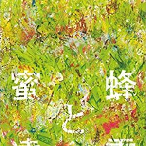 【入荷情報!読書館】恩田陸「蜜蜂と遠雷」 音楽の描くScenery‐風景‐に喝采を