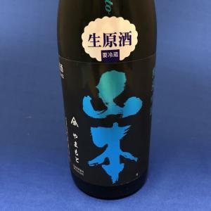 【入荷情報!日本酒館】深く蒼く広がる旨み…「山本 ミッドナイトブルー」純米吟醸