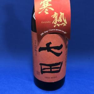 【入荷情報!日本酒館】寒熟「七田」純米生無ろ過!フレッシュで力強い限定酒