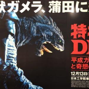 【入荷情報!街あるき館】「特撮のDNA」今年はガメラ!平成ガメラvs平成ギャオス、大怪獣空中決戦