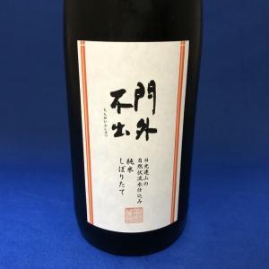 【入荷情報!日本酒館】日光連山の自然伏流水で仕込んだ「門外不出」しぼりたて原酒