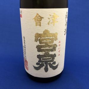 【夢中図書館】「會津宮泉」純米酒!「寫樂」の蔵元が生んだもう一つの名酒