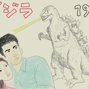 【夢中図書館】特撮映画の金字塔、初代「ゴジラ」!元祖・破壊の大行進…