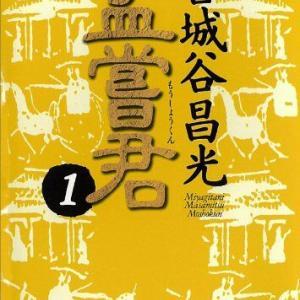 【夢中図書館】中国戦国時代の英傑・田文の成長と活躍を描く!宮城谷昌光「孟嘗君」