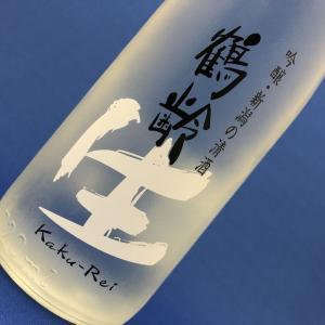 【夢中図書館】キレある酸味とやわらかい米の甘みと…「鶴齢」吟醸生酒