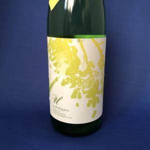 【夢中図書館】「u yoshidagura」山廃純米無濾過生原酒!伝統の新しいスタイル