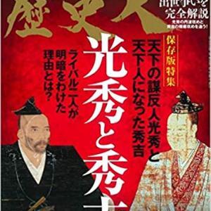 【夢中図書館】歴史人「光秀と秀吉」 宿命のライバル2人の明暗を分けたものは?