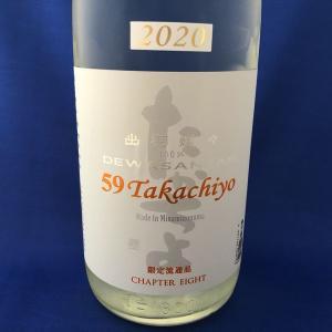 【夢中図書館】「59Takachiyo DEWASANSAN」フルーティな香りとやさしい甘みと…