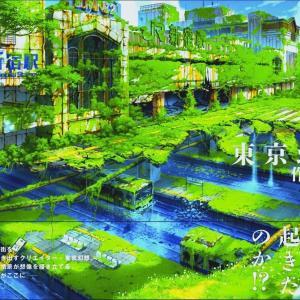 【夢中図書館】「東京幻想作品集」 廃墟化した東京… 儚くも美しい非日常の世界