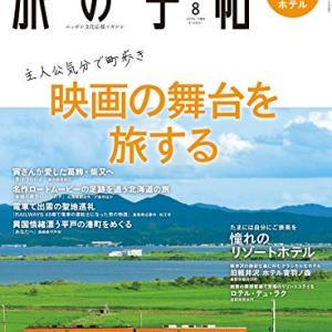 【夢中図書館】旅の手帖「映画の舞台を旅する」!あの映画あのシーンへ聖地巡礼