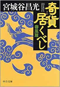 【夢中図書館】宮城谷昌光「奇貨居くべし」!傑物・呂不韋の人生を描くアナザー・キングダム