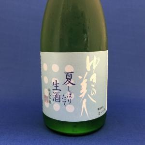【夢中図書館】「ゆきの美人」夏しぼりたて生酒!フレッシュ&スッキリ、夏の甘酒