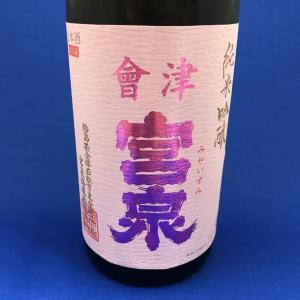 【夢中図書館】「宮泉 福乃香」 強い酸味と豊かな香り広がる会津の新しい日本酒