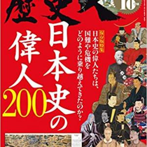 【夢中図書館】歴史人「日本史の偉人200」 困難の時代、リーダーに求められるものとは