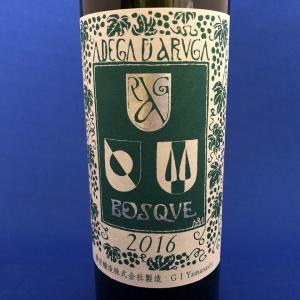 【夢中図書館】甲州ワインの魅力がさらに深まるアルガの林「アルガーノ ボシケ」