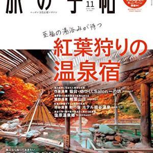 【夢中図書館】旅の手帖「紅葉狩りの温泉宿」!絶景の露天風呂…至福の温泉旅へ