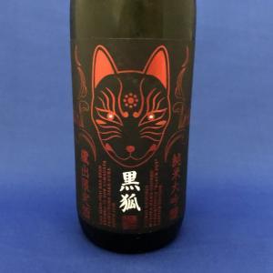 【夢中図書館】栄光冨士「黒狐」純米大吟醸!瑞獣黒狐は美しくそして力強く