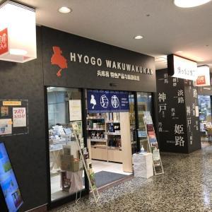 【夢中図書館】有楽町「兵庫わくわく館」大幅リニューアルで地元の名産たっぷり!