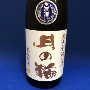 【夢中図書館】岩手紫波「月の輪」!平安の合戦浪漫、吉兆の銘酒