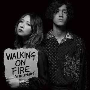 【夢中図書館】GLIM SPANKYは燃えてる!響け、希望の歌「Walking On Fire」
