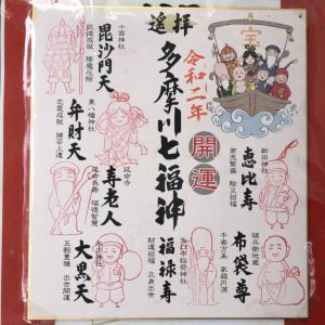 【夢中図書館】通年開催「多摩川七福神めぐり」 パワースポット巡って健康祈願