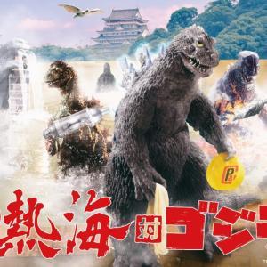 【夢中図書館】続・熱海対ゴジラ!キンゴジの聖地・熱海に怪獣王ふたたび降臨