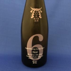 【夢中図書館】新政「No.6」R-type!新政こだわりの生酒、その飲み口は…?