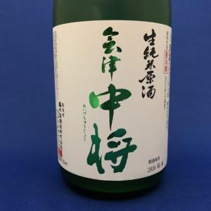 【夢中図書館】「会津中将」純米初しぼり!和醸良酒…母娘杜氏が醸すやさしい酒