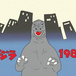 【夢中図書館】「ゴジラ1984」怪獣王ゴジラ復活!新宿高層ビル群を大破壊!!
