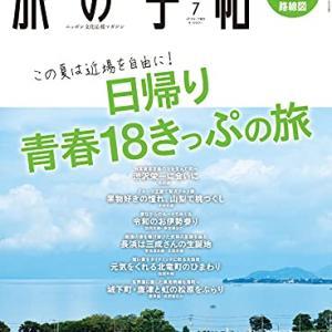 【夢中図書館】旅の手帖「日帰り 青春18きっぷの旅」この夏は近場の小さな旅に
