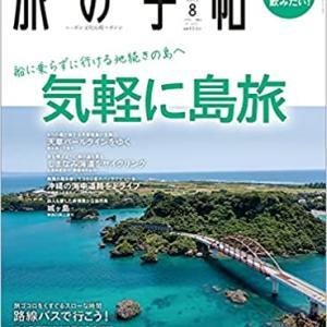 【夢中図書館】旅の手帖「気軽に島旅」島ならではの絶景と原風景に出会う旅