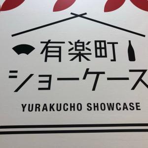 【夢中図書館】47都道府県の特産品が勢ぞろい!有楽町ショーケースで逢いましょう