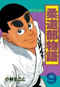 【夢中図書館】文化系少年の成長Story「柔道部物語」必殺の背負いで強敵に挑む