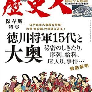 【夢中図書館】「徳川将軍15代と大奥」春日局、お江、篤姫…徳川を支えた女性たち