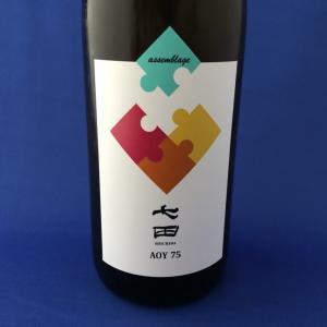 【夢中図書館】「七田 純米 AOY75」人と人の繋がりへの想いを込めた日本酒